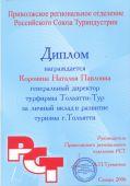 Diplom_vklad_v_razv_tur_v_togl